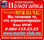 pochinim_to_chto_otriemontiroval_vash_muzh.jpg