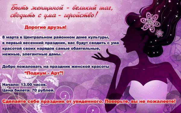 Добро пожаловать на праздник женской красоты!
