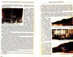 """о пристани общества """"Сахалин"""" и о нём самом..."""