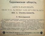 К 100- летию Сахалинской области и 140-летию  г.Александровска от Г.Смекалова
