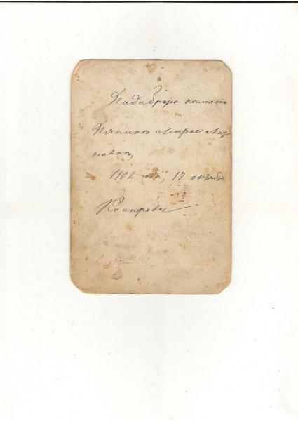 Надпись на обратной стороне фотографии со страницы http://aleksandrovsk-sakh.ru/node/4193  сделанная рукой С.Кострова.