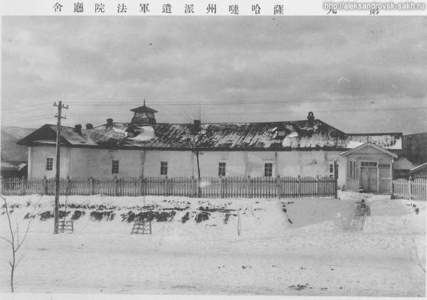 Здание японского военного суда