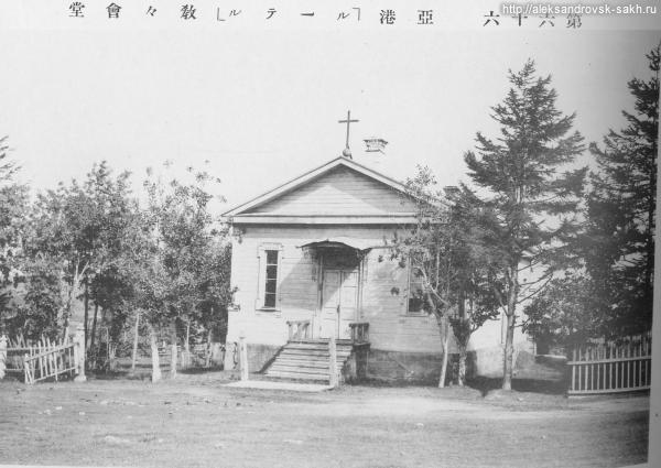 Лютеранская церковь в Александровске