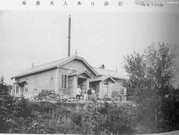 Японский крематорий в Александровске