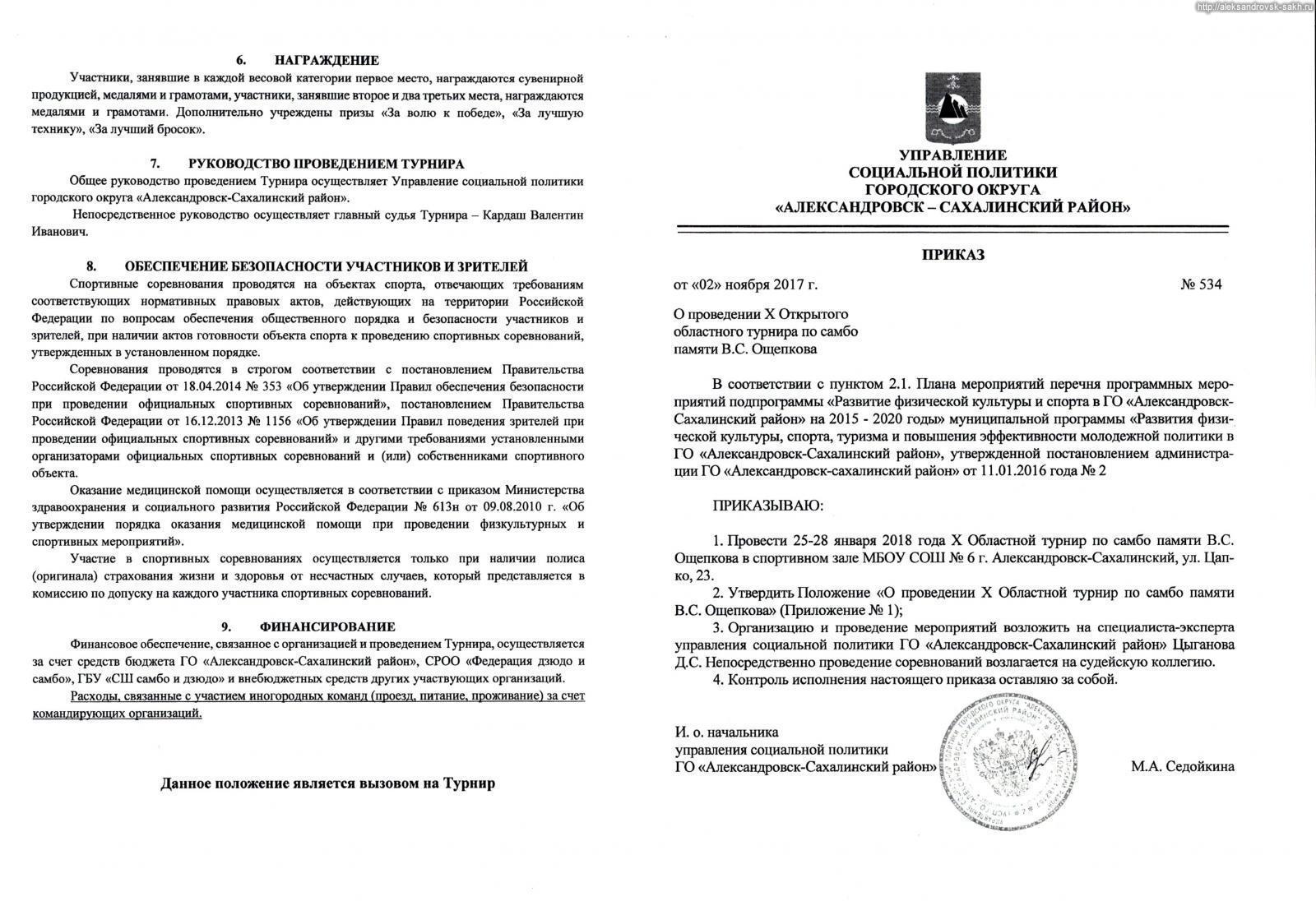 Х юбилейный Открытый областной турнир по самбо памяти В.С.Ощепкова