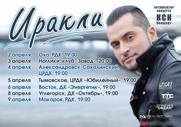 4 апреля в ЦРДК Иракли с туром по Сахалину!