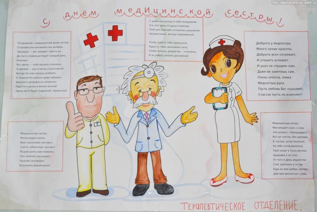 Стенгазета ко дню медика своими руками