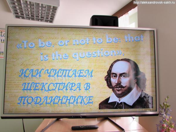 Шекспиру посвящается