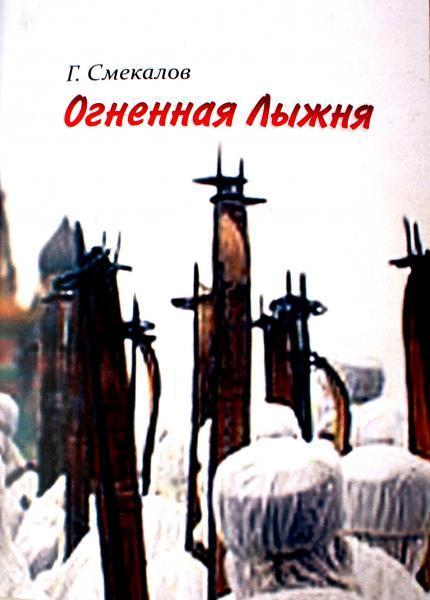 Памятник воинам 30-й ОСЛБ в г. Калачинск