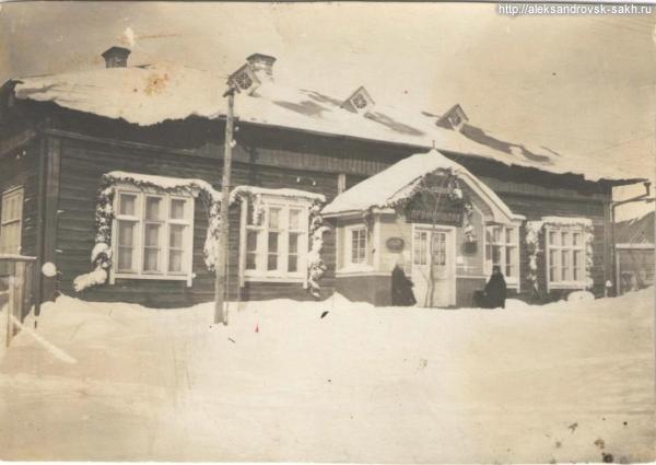 Сахалинское окружное бюро профсоюзов