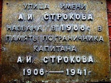 Улица имени героя (2009-05-22_185411.jpg)