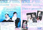 Гастроли Сахалиского Международного театрального центра  имени  А.П. Чехова в нашем городе. Афиша