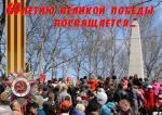 69-летию Великой Победы посвящается...