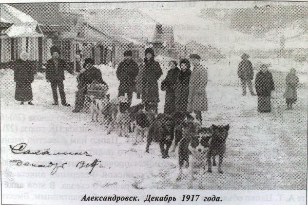 Александровск. Декабрь 1917 года.