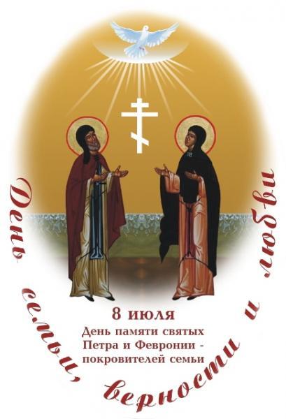 Сегодня 8 июля - День семьи, любви и верности. День памяти Муромских святых Петра и Февронии