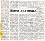 """НИТИ НАДЕЖДЫ, """"Красное знамя"""" 25.02.1989"""