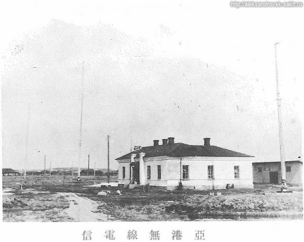 Радиостанция в Александровске