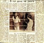 Бокс в Александровске