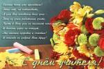 Дорогие наши учителя, от всей души поздравляю вас с международным Днем учителя!