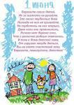 1июня - Международный день защиты детей