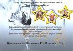 «Сахалиночка»