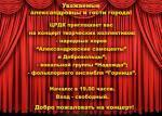 25 мая в ЦРДК концерт творческих коллективов