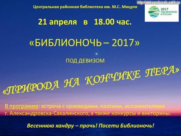 Библионочь - 2017