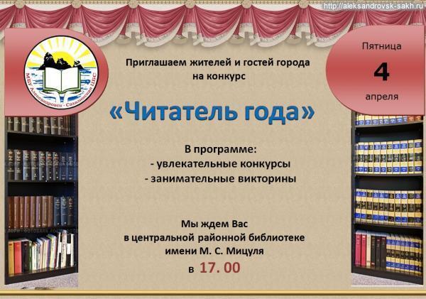 """Приглашаем жителей и гостей города на конкурс """"Читатель года"""""""