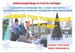 Городская новогодняя ёлка откроется 25 декабря