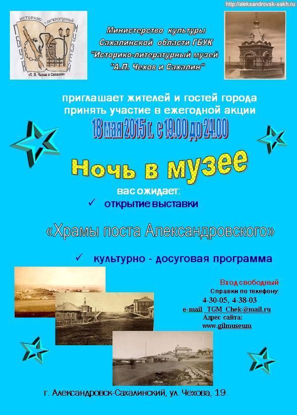 Добро пожаловать на «День и вечер открытых дверей» и «Ночь в музее»!