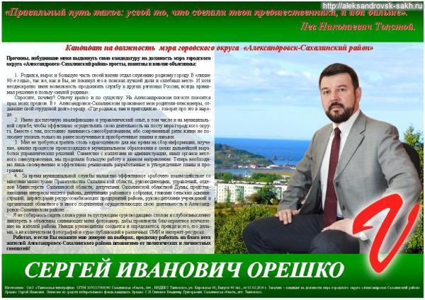 Кандидат на должность  мэра городского округа  «Александровск-Сахалинский район» Сергей Иванович Орешко