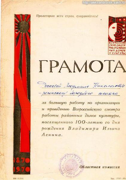 К юбилею народного театра Л.Н.Россовой (режиссер)