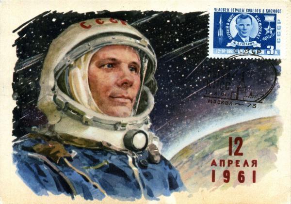 Сегодня - Всемирный день космонавтики