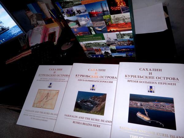 Новое издание о Сахалинской области