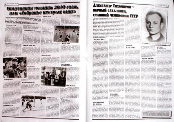 Новое издание о сахалинском спорте