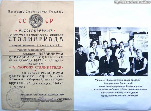 Бронецкий Георгий Кондратьевич