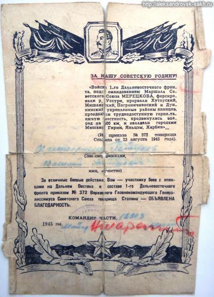 Петухов Василий Антонович