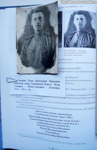 Погибшие в приграничных боях александровские пограничники