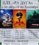 Кино в нашем городе
