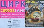 Цирк CIRCUSLAND впервые и только 1 день в нашем городе