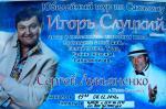 Концерт Игоря Слуцкого в нашем городе