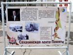 Сахалинская лента Памяти