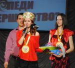 """С молодёжной конкурсной шоу-программы """"Леди Совершенство"""""""