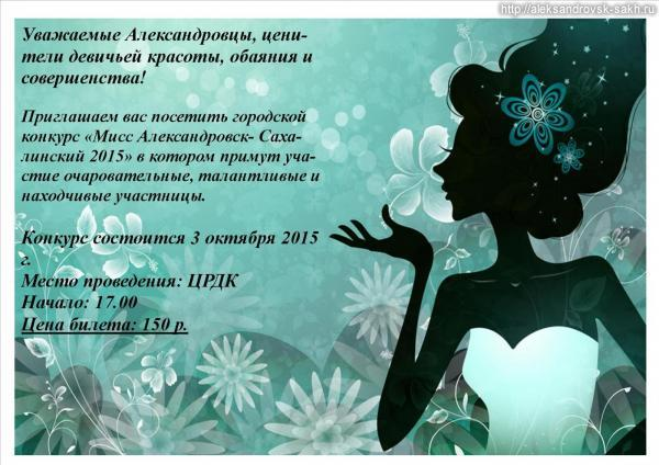 «Мисс Александровск - Сахалинский 2015»