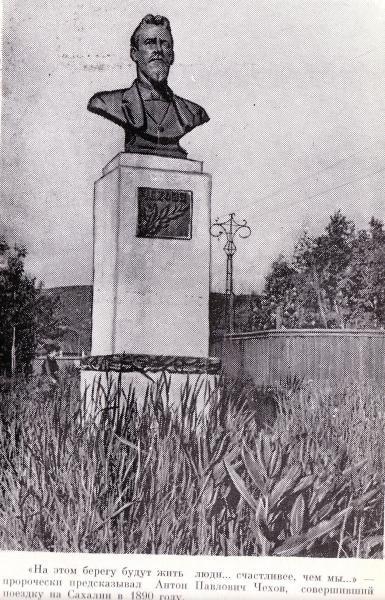 Памятник А.П Чехову до 1967г.