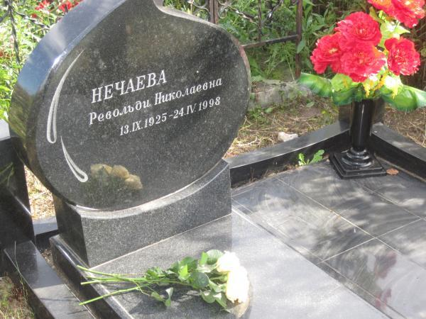 Нечаева Револьди Николаевна