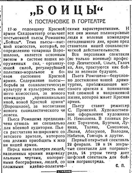 К вопросу о Гортеатре и Сахдрамтеатре.1935г.