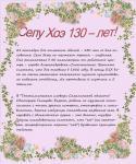 Хоэ 130 лет