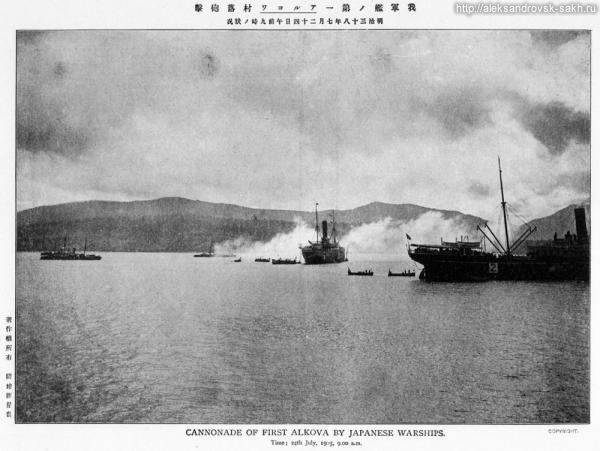 Японские фото 1905 г (Korabli_bieriegh_Arkovo.JPG)