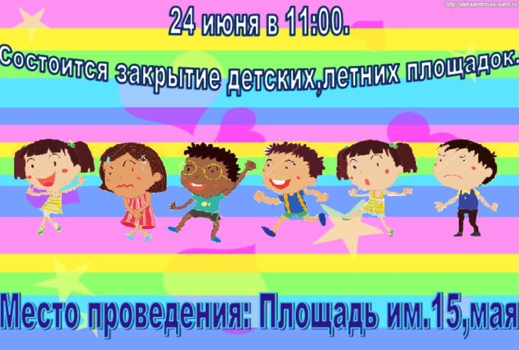 Закрытие детских,летних площадок